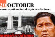 20 ตุลาคม จอมพล สฤษดิ์ ธนะรัชต์ ก่อรัฐประหารยึดอำนาจ