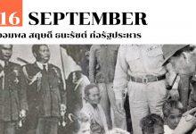 Photo of 16 กันยายน จอมพล สฤษดิ์ ธนะรัชต์ ก่อรัฐประหาร