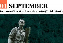 Photo of 1 กันยายน สืบ นาคะเสถียร หัวหน้าเขตรักษาพันธุ์สัตว์ป่า ยิงตัวตาย