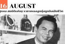 Photo of 16 สิงหาคม สุรพล สมบัติเจริญ ราชาเพลงลูกทุ่งถูกยิงเสียชีวิต