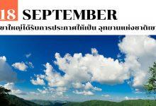18 กันยายน เขาใหญ่ได้รับการประกาศให้เป็น อุทยานแห่งชาติเขาใหญ่