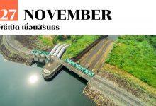 27 พฤศจิกายน พิธีเปิด เขื่อนสิรินธร