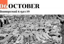 Photo of 6 ตุลาคม เกิดเหตุการณ์ 6 ตุลา 19