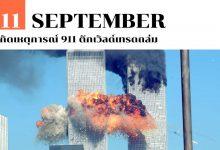 11 กันยายน เกิดเหตุการณ์ 911 ตึกเวิลด์เทรดถล่ม