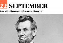 22 กันยายน อับราฮัม ลินคอล์น ประกาศเลิกทาส