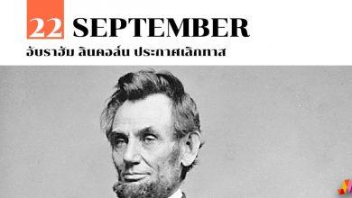 Photo of 22 กันยายน อับราฮัม ลินคอล์น ประกาศเลิกทาส