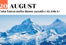 20 สิงหาคม ไวตัส โจนาส แบริ่ง ค้นพบ อลาสก้า (Alaska)