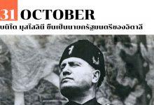 Photo of 31 ตุลาคม เบนิโต มุสโสลินี ขึ้นเป็นนายกรัฐมนตรีของอิตาลี