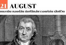 21 สิงหาคม เบนจามิน ทอมป์สัน นักฟิสิกส์ชาวอเมริกัน เสียชีวิต