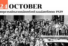 Photo of 24 ตุลาคม เหตุการณ์ตลาดหลักทรัพย์วอลล์สตรีทตก 1929