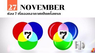 27 พฤศจิกายน ช่อง 7 เริ่มออกอากาศเป็นครั้งแรก