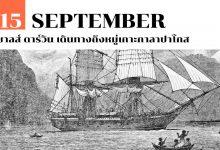 Photo of 15 กันยายน ชาลส์ ดาร์วิน เดินทางถึงหมู่เกาะกาลาปาโกส