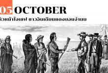 Photo of 5 ตุลาคม หัวหน้าโจเซฟ ชาวอินเดียนแดงยอมจำนน