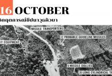 Photo of 16 ตุลาคม วิกฤตการณ์ขีปนาวุธคิวบา