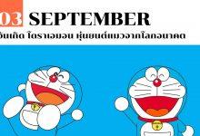 3 กันยายน วันเกิด โดราเอมอน หุ่นยนต์แมวจากโลกอนาคต