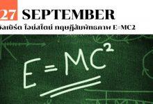 Photo of 27 กันยายน อัลเบิร์ต ไอน์สไตน์ ทฤษฎีสัมพัทธภาพ E=mc2
