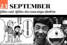 Photo of 23 กันยายน ฟูจิโกะ เอฟ. ฟูจิโกะ นักวาดการ์ตูน เสียชีวิต