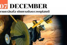 7 ธันวาคม ยานกาลิเลโอ เดินทางถึงดาวพฤหัสบดี