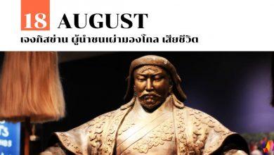 Photo of 18 สิงหาคม เจงกิสข่าน ผู้นำชนเผ่ามองโกล เสียชีวิต