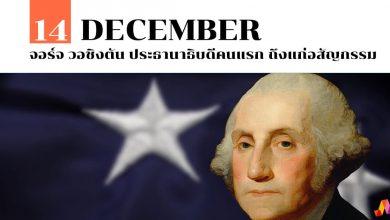 14 ธันวาคม จอร์จ วอชิงตัน ประธานาธิบดีคนแรก ถึงแก่อสัญกรรม