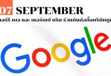 7 กันยายน แลร์รี เพจ และ เซอร์เกย์ บริน ร่วมกันก่อตั้งบริษัทกูเกิล