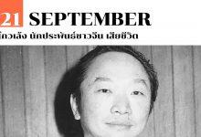 21 กันยายน โกวเล้ง นักประพันธ์ชาวจีน เสียชีวิต