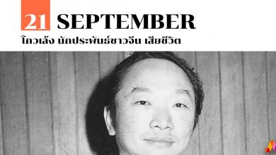Photo of 21 กันยายน โกวเล้ง นักประพันธ์ชาวจีน เสียชีวิต