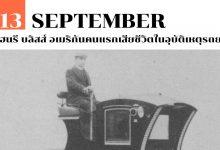 13 กันยายน เฮนรี บลิสส์ อเมริกันคนแรกเสียชีวิตในอุบัติเหตุรถยนต์