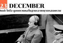 Photo of 23 ธันวาคม ฮิเดกิ โทโจ ถูกแขวนคอในฐานะอาชญากรสงคราม