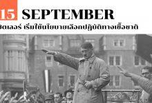 Photo of 15 กันยายน ฮิตเลอร์ เริ่มใช้นโยบายเลือกปฏิบัติทางเชื้อชาติ