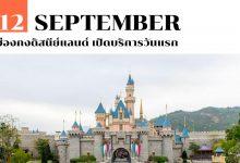 Photo of 12 กันยายน ฮ่องกงดิสนีย์แลนด์ เปิดบริการวันแรก