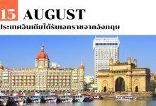 Photo of 15 สิงหาคม ประเทศอินเดียได้รับเอกราชจากอังกฤษ