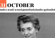 31 ตุลาคม อินทิรา คานธี นายกรัฐมนตรีแห่งอินเดีย ถูกยิงเสียชีวิต