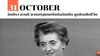 Photo of 31 ตุลาคม อินทิรา คานธี นายกรัฐมนตรีแห่งอินเดีย ถูกยิงเสียชีวิต