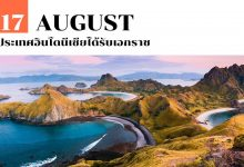 17 สิงหาคม ประเทศอินโดนีเซียได้รับเอกราช