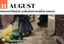 Photo of 31 สิงหาคม แจ็กเดอะริปเปอร์ ลงมือสังหารเหยื่อรายแรก