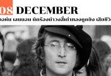8 ธันวาคม จอห์น เลนนอน นักร้องนำวงสี่เต่าทองถูกยิง เสียชีวิต