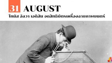 Photo of 31 สิงหาคม โทมัส อัลวา เอดิสัน จดสิทธิบัตรเครื่องฉายภาพยนตร์
