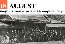 18 สิงหาคม เกิดสุริยุปราคาเต็มดวง ตั้งแต่ปราณบุรีลงไปถึงชุมพร