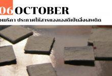 Photo of 6 ตุลาคม อเมริกา ประกาศให้สารแอลเอสดีเป็นสิ่งเสพติด