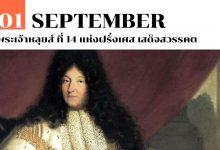 1 กันยายน พระเจ้าหลุยส์ ที่ 14 แห่งฝรั่งเศส เสด็จสวรรคต