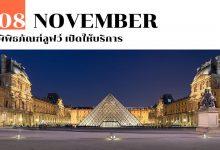 8 พฤศจิกายน พิพิธภัณฑ์ลูฟว์ เปิดให้บริการ