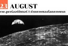 23 สิงหาคม ยาน ลูนาร์ออร์บิเตอร์ 1 ถ่ายภาพของโลกภาพแรก