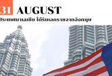 Photo of 31 สิงหาคม ประเทศมาเลเซีย ได้รับเอกราชจากอังกฤษ