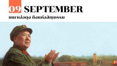 Photo of 9 กันยายน เหมาเจ๋อตุง ถึงแก่อสัญกรรม