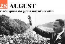 28 สิงหาคม มาร์ติน ลูเธอร์ คิง จูเนียร์ กล่าวคำปราศรัย
