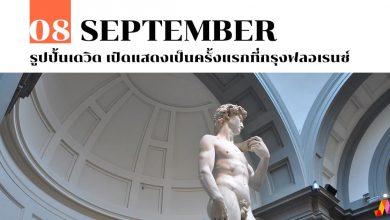 Photo of 8 กันยายน รูปปั้นเดวิด เปิดแสดงเป็นครั้งแรกที่กรุงฟลอเรนซ์