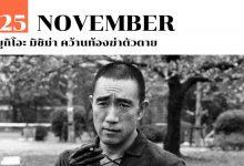 Photo of 25 พฤศจิกายน ยูกิโอะ มิชิม่า คว้านท้องฆ่าตัวตาย