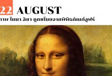 Photo of 22 สิงหาคม ภาพ โมนา ลิซา ถูกขโมยจากพิพิธภัณฑ์ลูฟร์