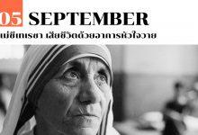 Photo of 5 กันยายน แม่ชีเทเรซา เสียชีวิตด้วยอาการหัวใจวาย